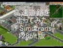 (シムトランス)高速道路を走ってみた in Simutrans 128版