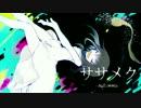 【GUMI】ササメク -null remix-
