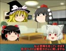 第80位:【幻夢境と】ゆっくりとドクオがCoC Part10【愉快な仲間達】 thumbnail