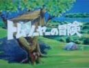 なつかしの子どもマンガシリーズ「トム・ソーヤーの冒険」を歌ってみた