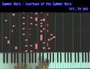 【ニコニコ動画】【ピアノ】サマーウォーズより - Overture of the Summer Warsを解析してみた