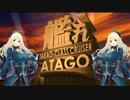 艦これ - 愛宕「ぱんぱかぱーん!ぱぱぱぱぱぱんぱかぱぱぱぱぱぱぱぱぱ(ry