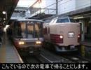 気まぐれ鉄道小ネタPART103 若江岩田地獄の100km双六【後編】