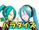 【第11回MMD杯本選】ミクパラダイス thumbnail