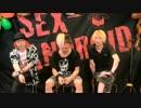 8月18日ニコ生放送直後 SEX-ANDROIDコメント