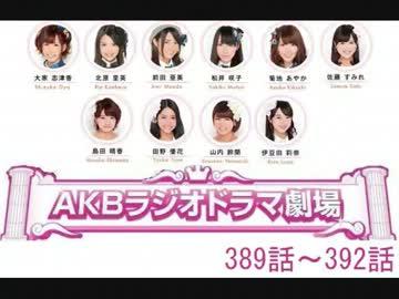 AKBラジオドラマ劇場 8月12日~8...