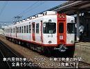 迷列車で行こう山陰編Special 帰ってきた2103&2113号に乗ってきた!