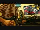 【ガンダムUC】RE:I AM(Guitar Inst ver.)弾いてみた。