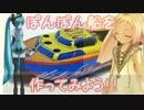【ニコニコ動画】【MMD】ネギ入りたこうさ 「ぽんぽん船を作ってみよう!」を解析してみた