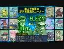 【ポケモンBW2】廃人予備軍の最強実況者決定戦【vs@ELEZY氏 その2】 thumbnail