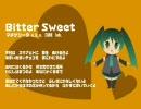 【初音ミク】Bitter Sweet【バレンタイン