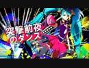 【PV付/シンセサイザーRock】 『突撃前夜のダンス』 (初音ミクオリジナル)