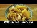 孤独のグルメ Season3 第八話 東京都台東区根岸のアボカドメンチと鳥鍋めし