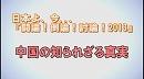 1/3【討論!】中国の知られざる真実[桜H25/8/24] thumbnail