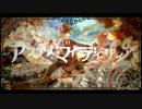 第99位:【初音ミク】アンプリ マイ ディザイア【オリジナル曲】 thumbnail