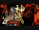 【戦国大戦】 決めるぞ!下剋上 #590 vs二連八咫我のもの thumbnail