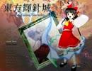 東方輝針城BGM集【音質重視】 thumbnail