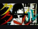 【初音ミク】 マチガイシティガール 【オリジナル曲】