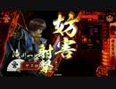 【戦国大戦】滝川さんでいける(ry その54(征0国) VS 日輪の天下人 thumbnail