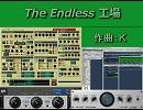 【作曲】 The Endless 工場