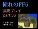 【実況】憧れのFF5を、大人になった今やってみる part36