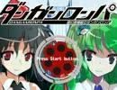 第54位:【東方】超幻想郷級のダンガンロンパ Part3