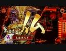 戦国大戦 顕如で踊り祈る動画【征11国】 その56 thumbnail