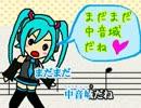 【ニコカラ】高音厨音域テスト【on vocal】 thumbnail