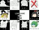 [ゆっくり実況]ライアーゲーム-饅頭-14話