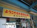 【ニコニコ動画】【ゆっくり】鉄道で日本一周part34【長崎】を解析してみた