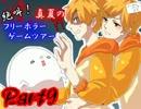 絶叫!真夏のフリーホラーゲームツアー【実況】Part9 thumbnail
