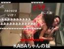 【ニコニコ動画】【ニコ生】よっさん、片桐えりりかとキスしちゃった♥の巻【完全版 2/4】を解析してみた