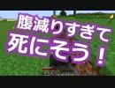 【実況】マイクラで食べた物しかリアルで食べられない縛り 6日目(終)