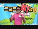 【ニコニコ町会議】『くちぶえ村の村長』【~こながいまつり~】 thumbnail