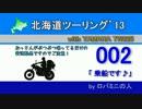 【ニコニコ動画】北海道ツーリング'13 with TW225 その2を解析してみた