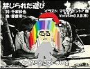 【ギャラ子】禁じられた遊び【カバー】