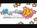 iM@S野球inパワプロ2011 「横浜は白星が少ない」日本シリーズ最終戦 前編