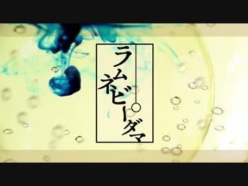 【蒼姫ラピス】ラムネビーダマ【オリジナル】