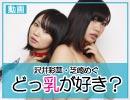 (過去放送)8/26「どっ乳が好き?」