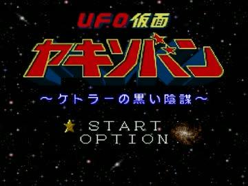 UFO仮面ヤキソバンの画像 p1_26