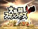 最高画質 大乱闘スマッシュブラザーズX OP