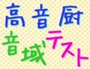 第43位:【ショタ厨が】高音厨音域テストしてみた【土ノ子】 thumbnail