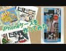 【ニコニコ動画】艦これのiPhoneケースを作ってみた【作成アプリ配布中】を解析してみた