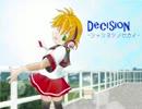 【鏡音リン】Decision -シャクネツノセカイ-【オリジナル曲】