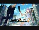 AKIBA'S TRIP2 1stPV