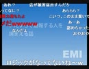 【EMI】いたずら通報した人を捕まえる話(経過報告)