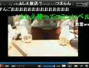 【ニコニコ動画】よしえさん あいがみ(藍上)さんの発狂動画を見て激おこ 13/08/29_08:53を解析してみた
