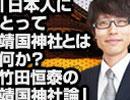 【無料】「日中関係が悪いときこそ、首相が参拝すればいいんです!」|「日本人にとって靖国神社とは何か?」(序論 その1)|竹田恒泰CH特番