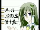 【東方四齣】 東方冷徹鬼 第十集 【鬼灯の冷徹】