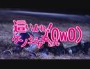 剣は滑舌の隷也【這いよれ!ケンジャキさん(0w0)】